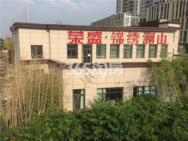 荣盛锦绣澜山售楼处(5.25)