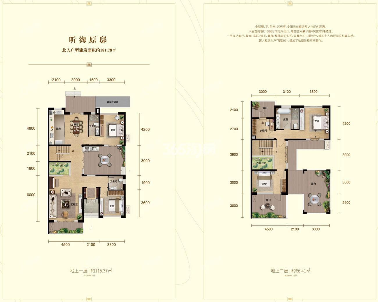 (第二块地联排别墅-听海原邸)四房二厅三卫-181.78㎡