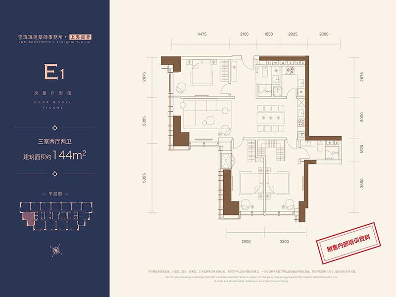 3室2厅2卫 144平米
