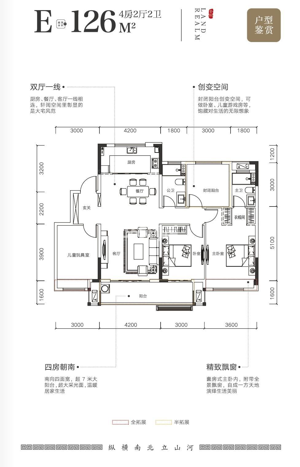 山河境126㎡四房两厅两卫E户型图