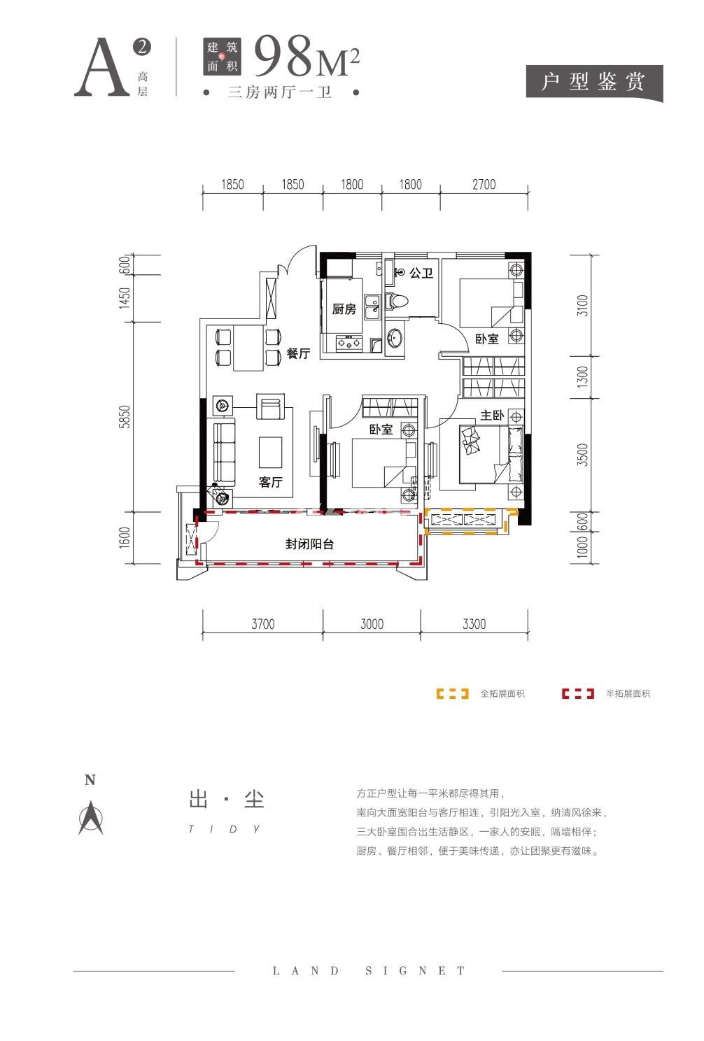 山河印98㎡A2三房两厅一卫高层户型图