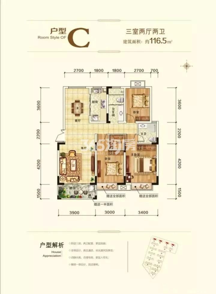 C户型  3室2厅2卫  116.5m2