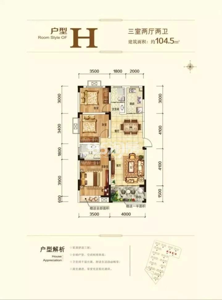 H户型  3室2厅2卫  104.5m2