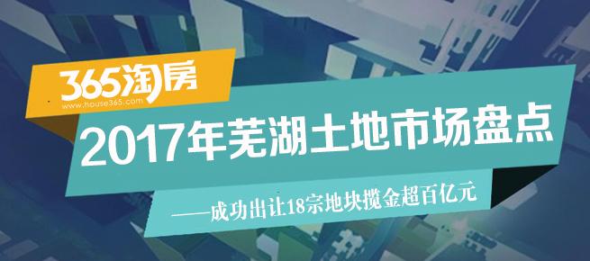 2017年芜湖成功出让18宗地块 拿地格局正在发生悄然变化
