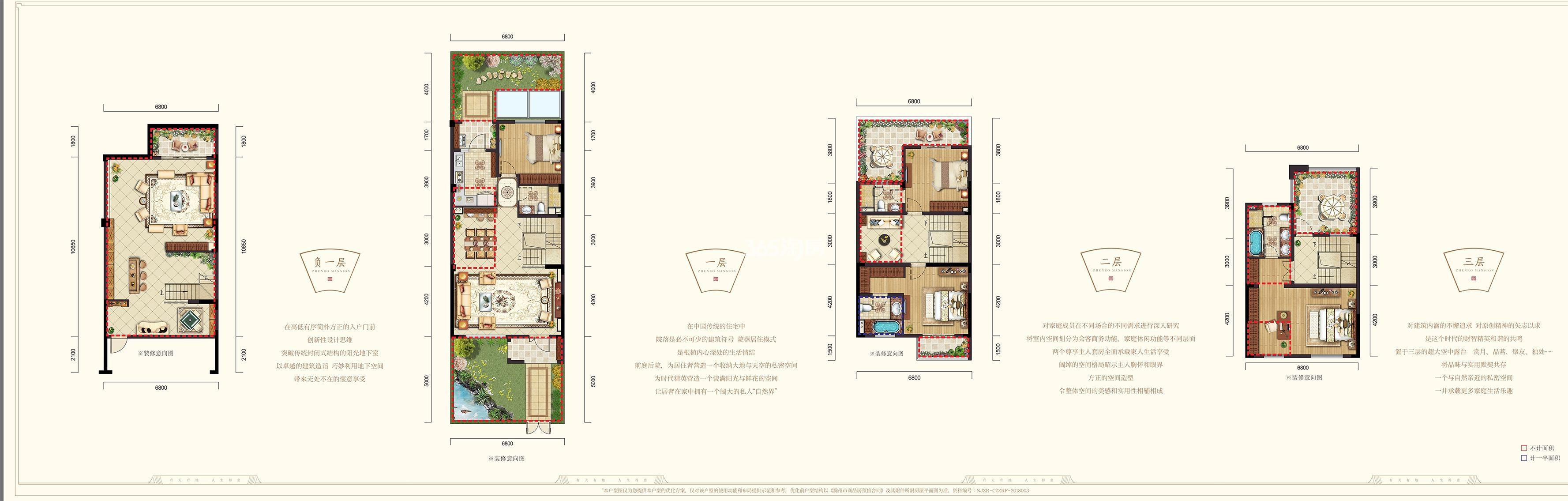 滁州正荣府  150㎡联排别墅户型图