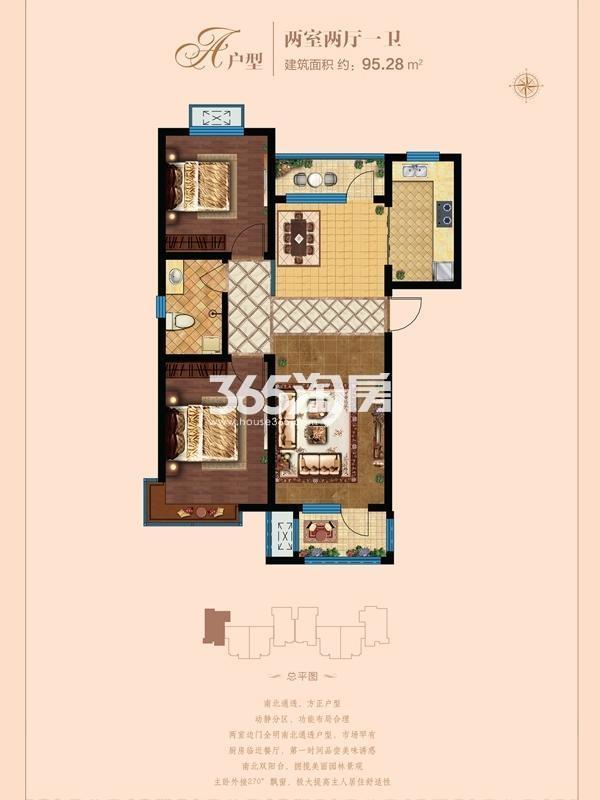 傲湖铂岸13#A户型两室两厅一卫95.28平米