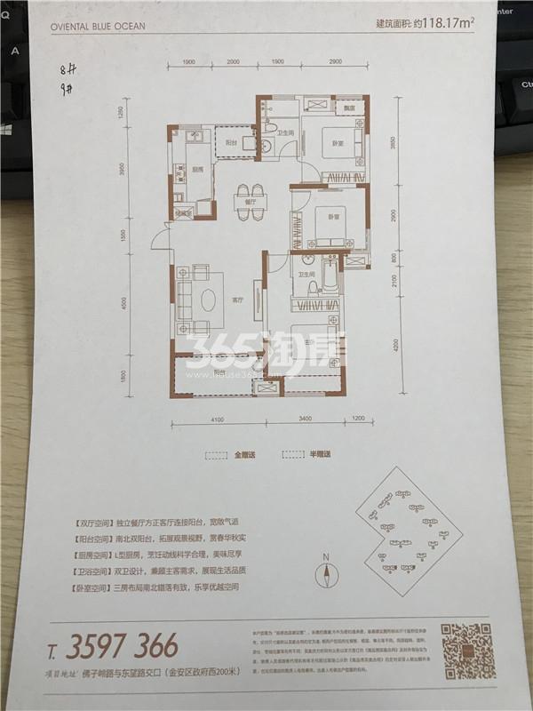 淮矿东方蓝海D6户型(118.17㎡)