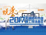 2017芜湖楼盘热盘施工现场