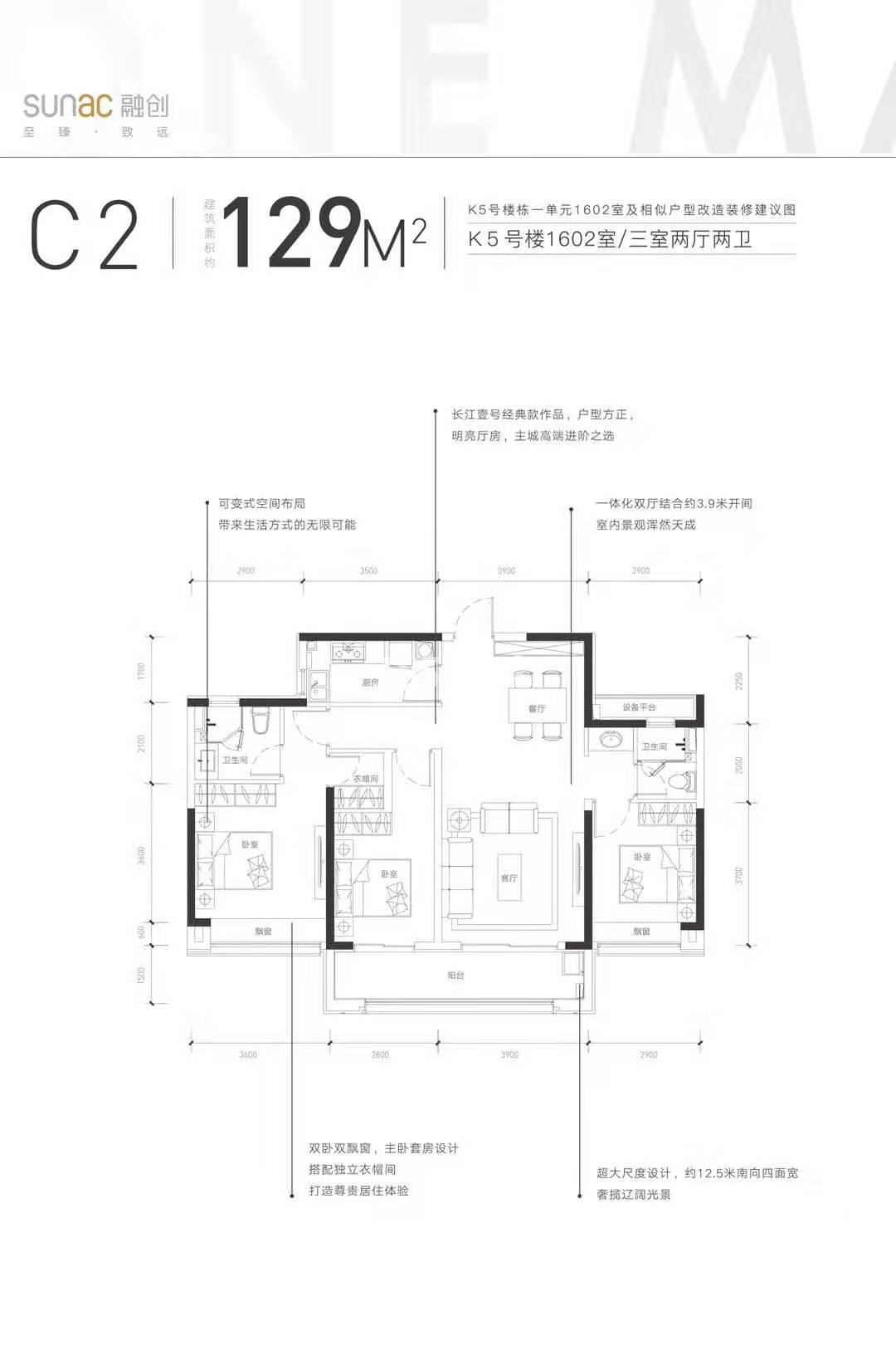 融创长江壹号129㎡户型图