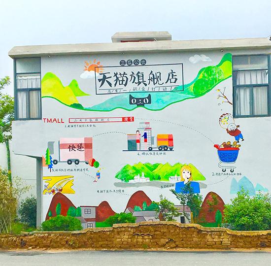 三瓜公社旗舰店壁画