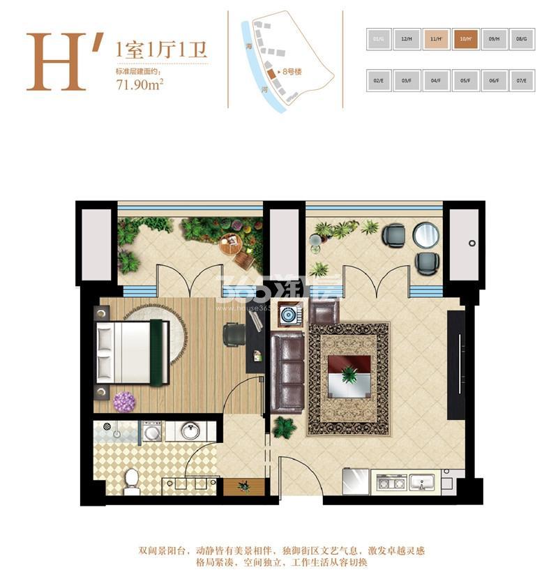公寓H'户型 71.9平米