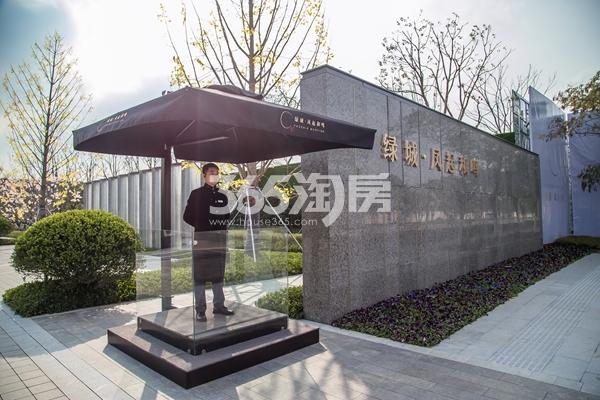 绿城凤起和鸣生活体验中心大门实景图(2017.11摄)