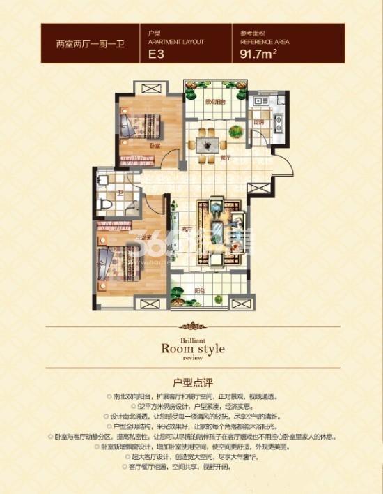 E3  2室1厅  91.7㎡