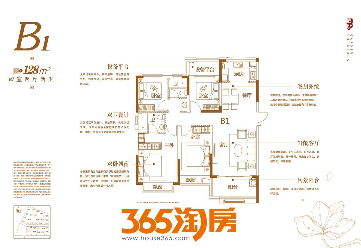 华南城紫荆名都四期锦园128�O户型图