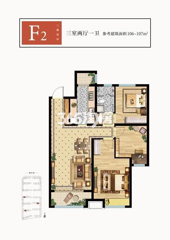 三室两厅一卫 建面106-107㎡