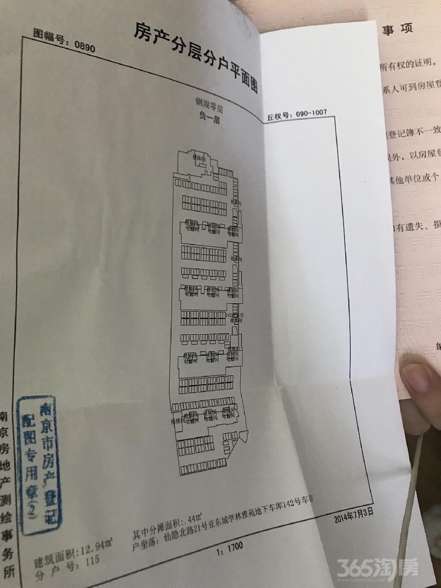 亚东城20平米车位产权房