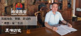 南河置业董事长田淮民:城南先驱 理想·家的实践者
