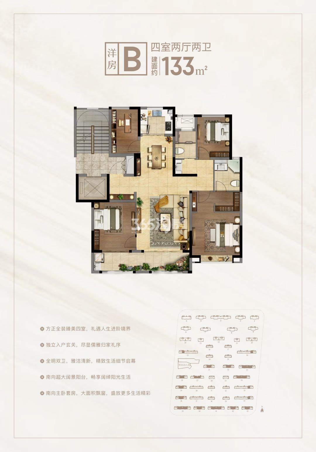 绿城西安全运村133㎡四室两厅低密度多层B户型