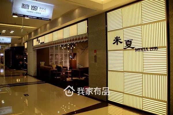 米夏家居|芜湖装修|新中式