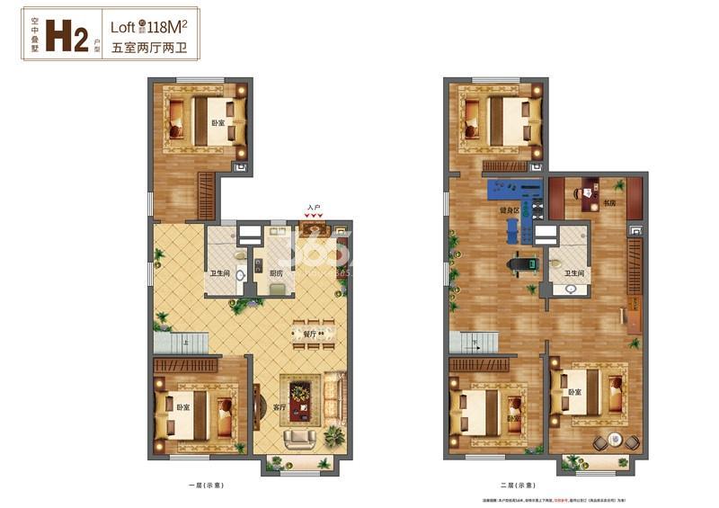 Loft—H户型118㎡五室两厅两卫