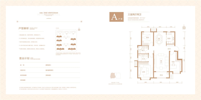 洋房115平米三室两厅两卫