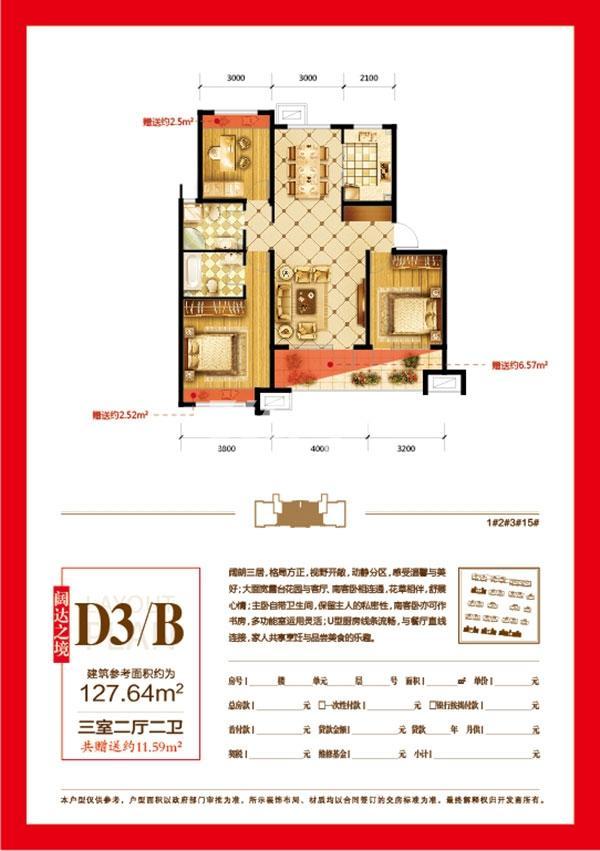 荣盛城锦绣御府D3/B户型