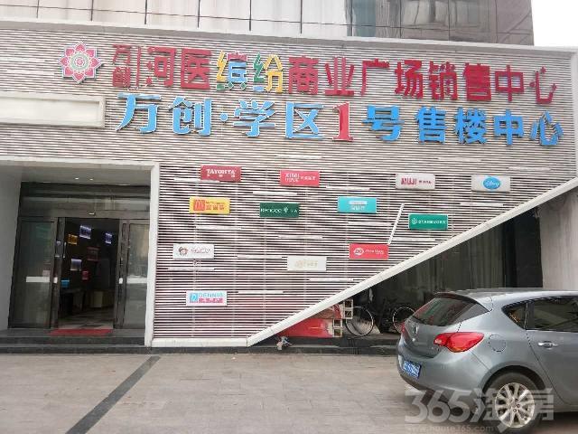万创河医缤纷商业广场20㎡2015年新铺简装