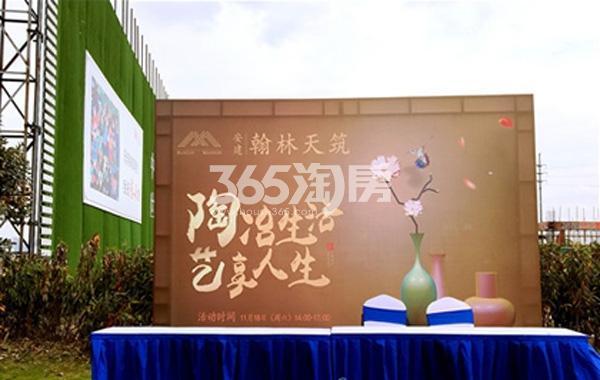 安建翰林天筑临时售楼部活动现场实景图(2018.1.3)