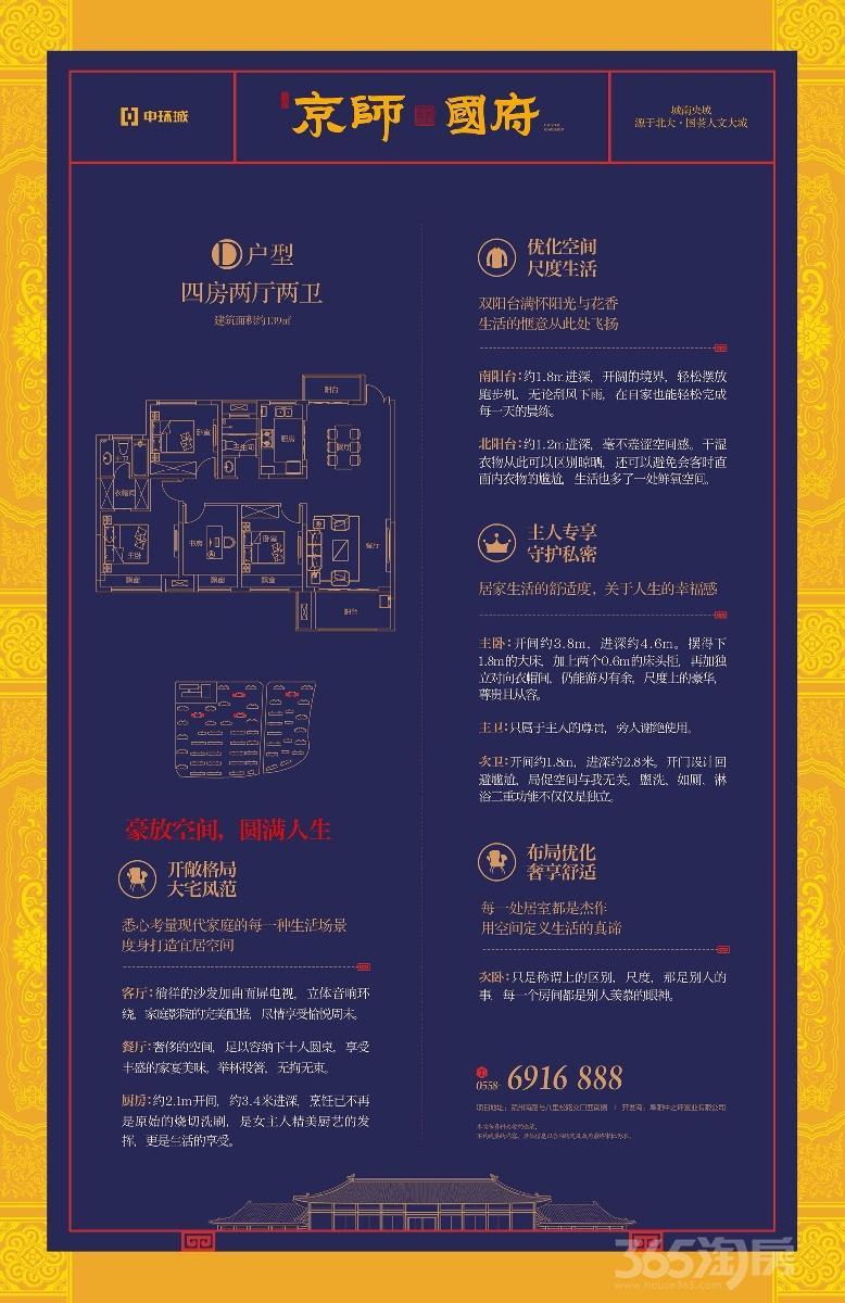 京师国府3室2厅1卫102平米毛坯产权房2018年建