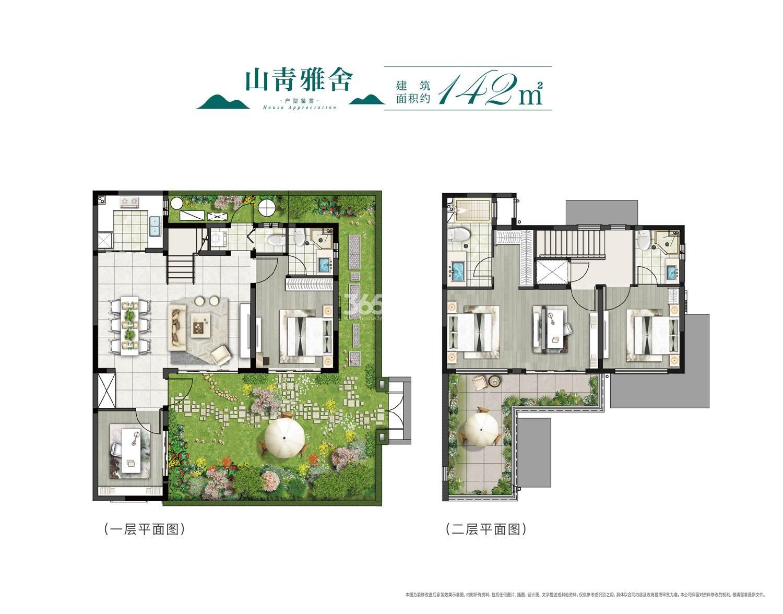 雅居乐山湖城山青雅舍建筑面积约142㎡户型