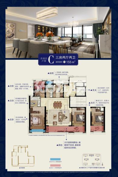 MOC芯城汇(住宅)户型图