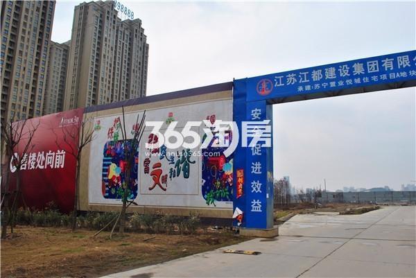 苏宁悦城工地实景图(2016.02摄)