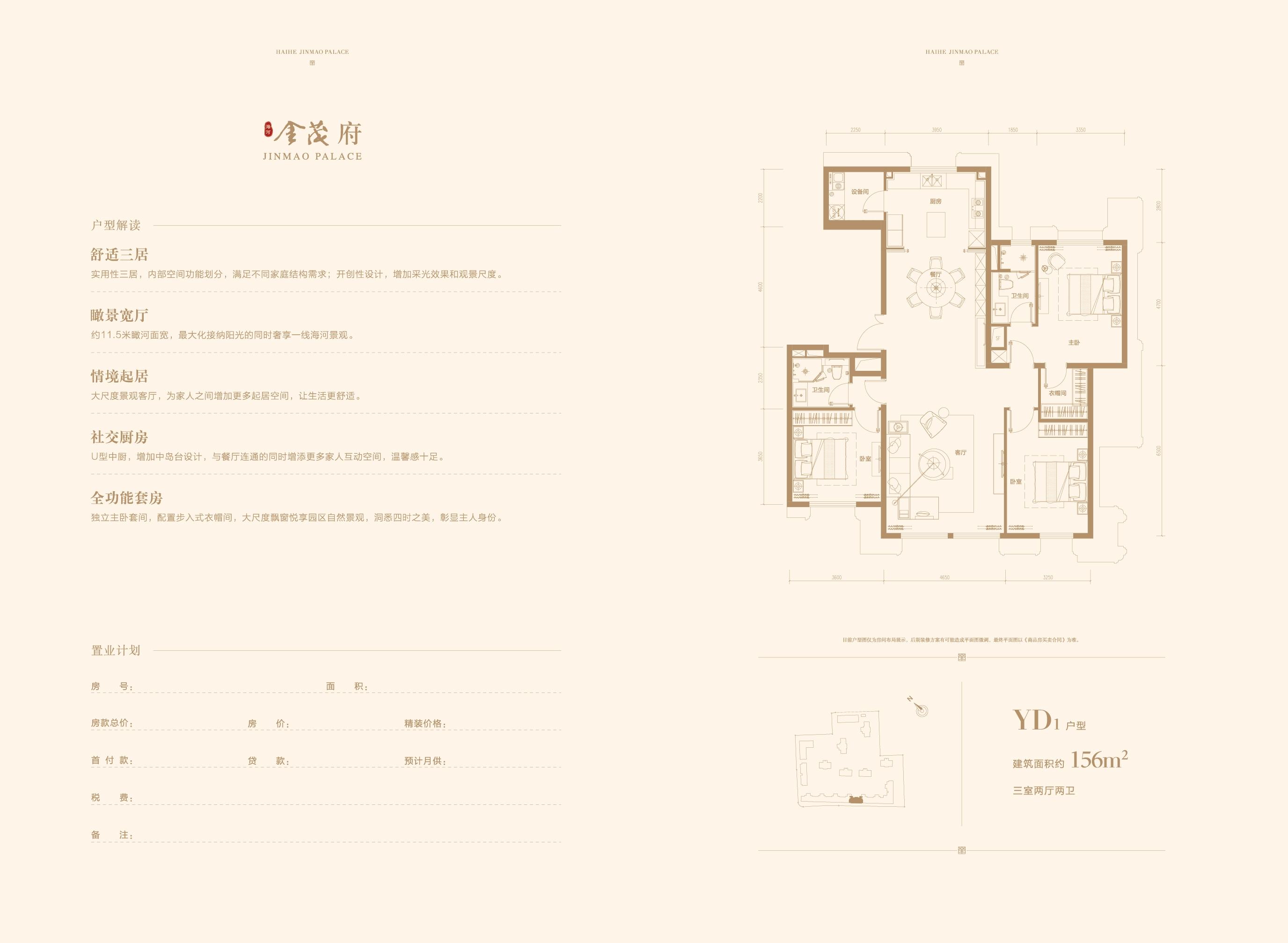 YD1户型 洋房156平米三室两厅两卫
