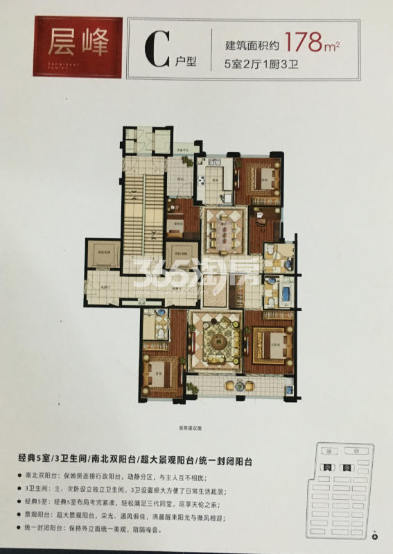 滨江春盛大江名筑C户型178方(24、25#)