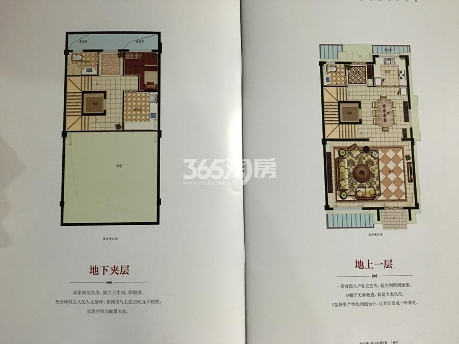 滨江春盛大江名筑A户型排屋250方(地下夹层+地上一层)