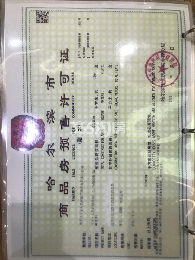 宝宇天邑环球港B区实景图