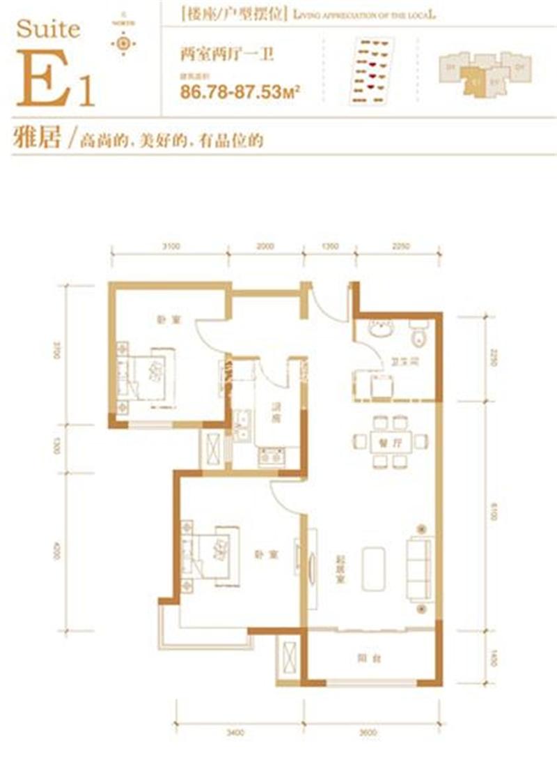 E1户型 87平米两室两厅一卫