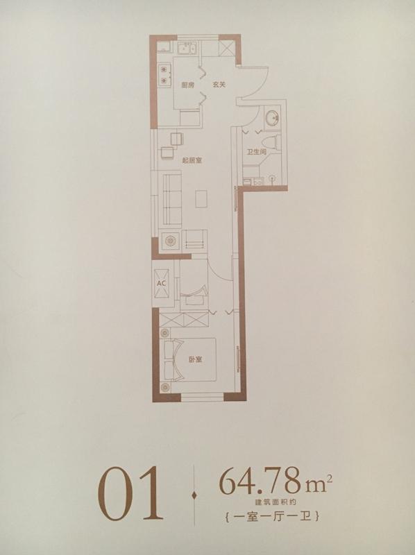 1室1厅1卫 64.78㎡