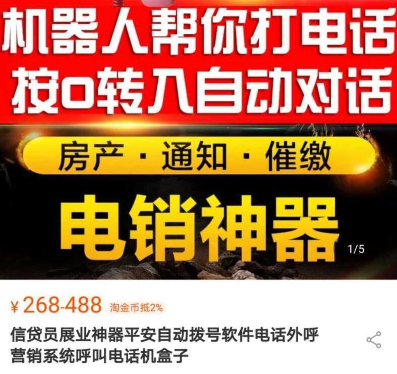 """""""call客""""淘宝买软件:一星期可打450万人"""
