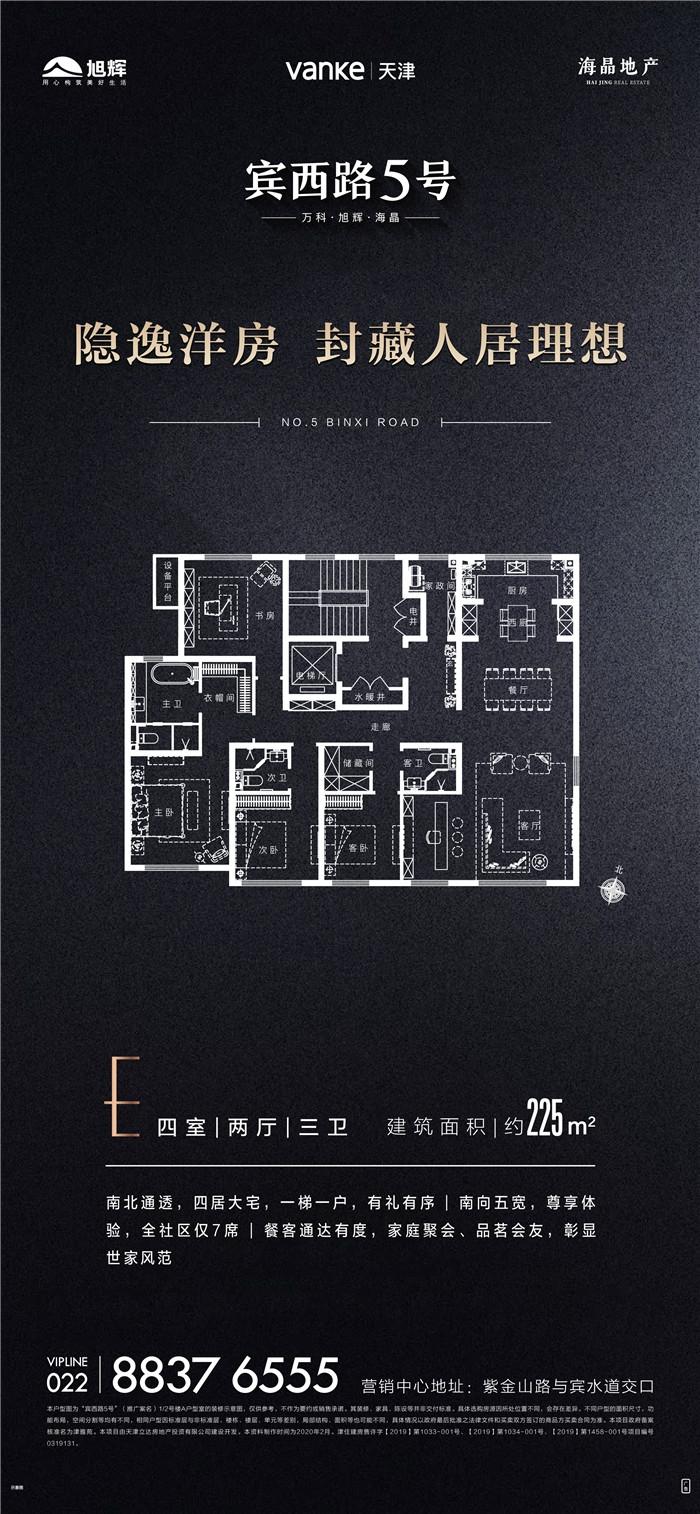 E户型225平米四室两厅三卫