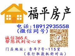 金东城世家 120平 精装3房送阁楼 家电设施齐全 拎包入住