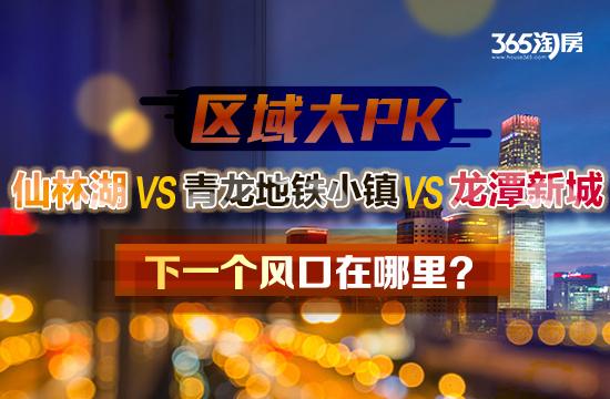 南京楼市下一个风口在哪里?三区域大PK 买房机会浮出水面……