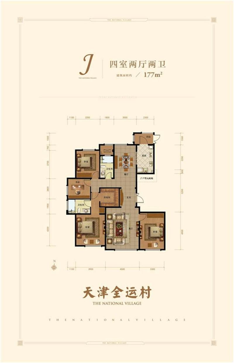 J户型 4室2厅2卫 177平米