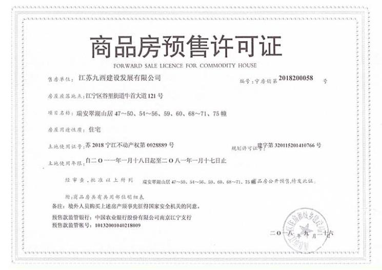 瑞安翠湖山47-50、54-56、59-60、68-71、75#销售许可证