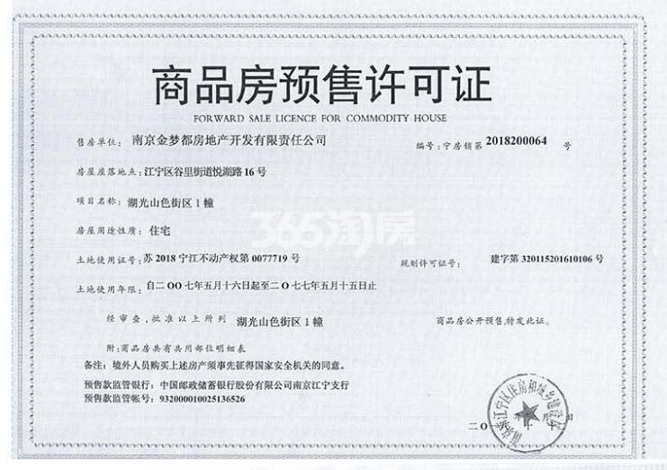 碧桂园湖光山色销售证照