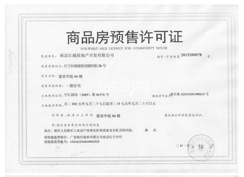 骏景华庭销售证照