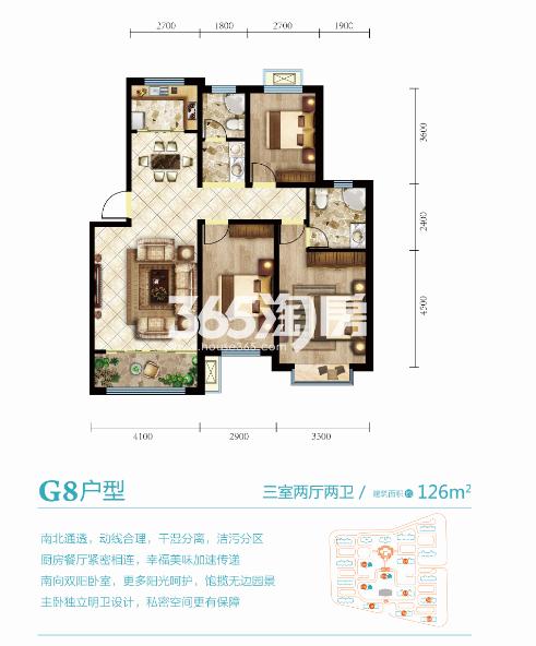 G8三室两厅两卫