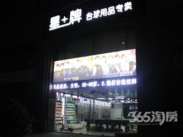 万家星城3幢商8(新天地中心正对面)