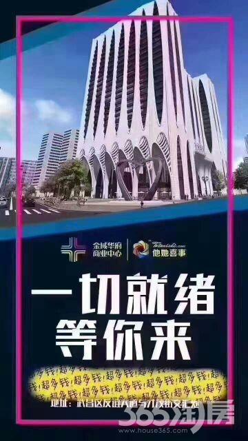 武昌徐东万科金域华府1.5环临街商铺,婚庆主题,国内首创