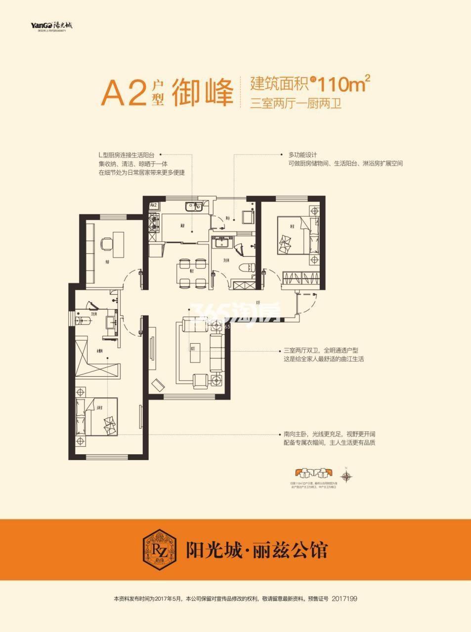 阳光城丽兹公馆A2-御峰3室2厅2卫1厨110平米